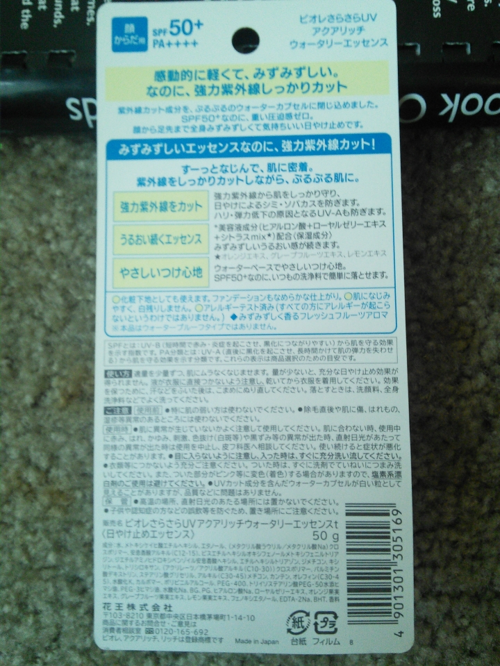 Back of package for 2015 Biore UV Aqua Rich Watery Essence sunscreen