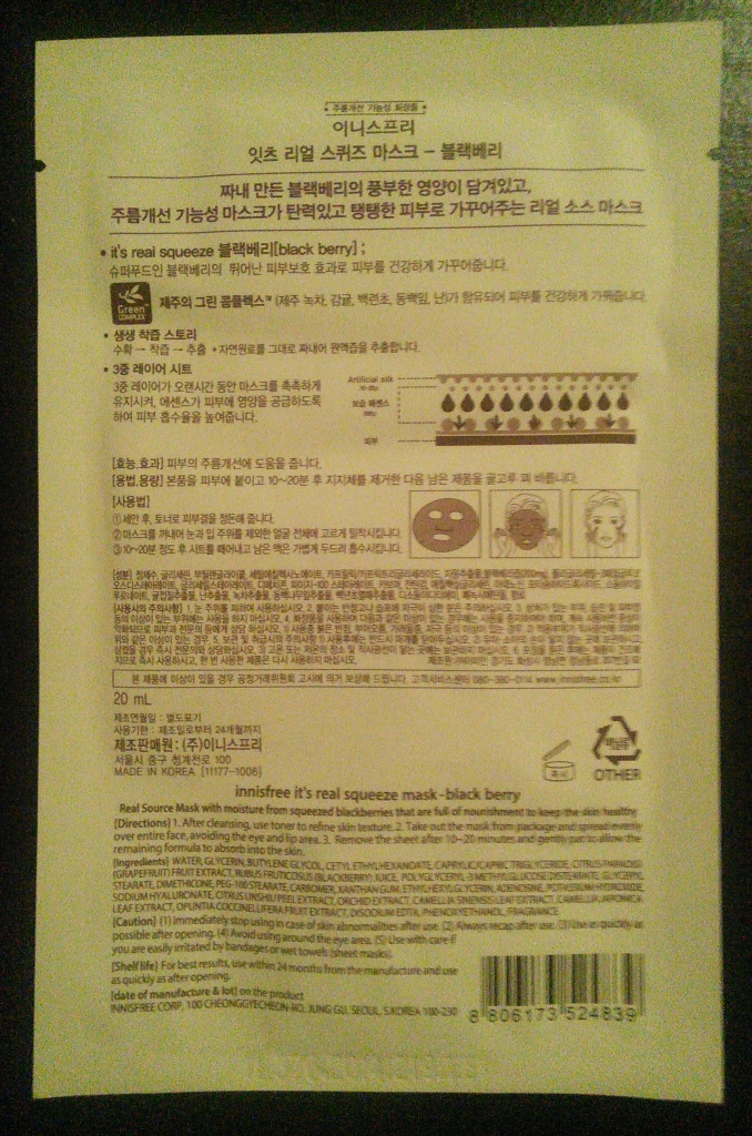 Innisfree It's Real Squeeze Mask in Black Berry, back of package
