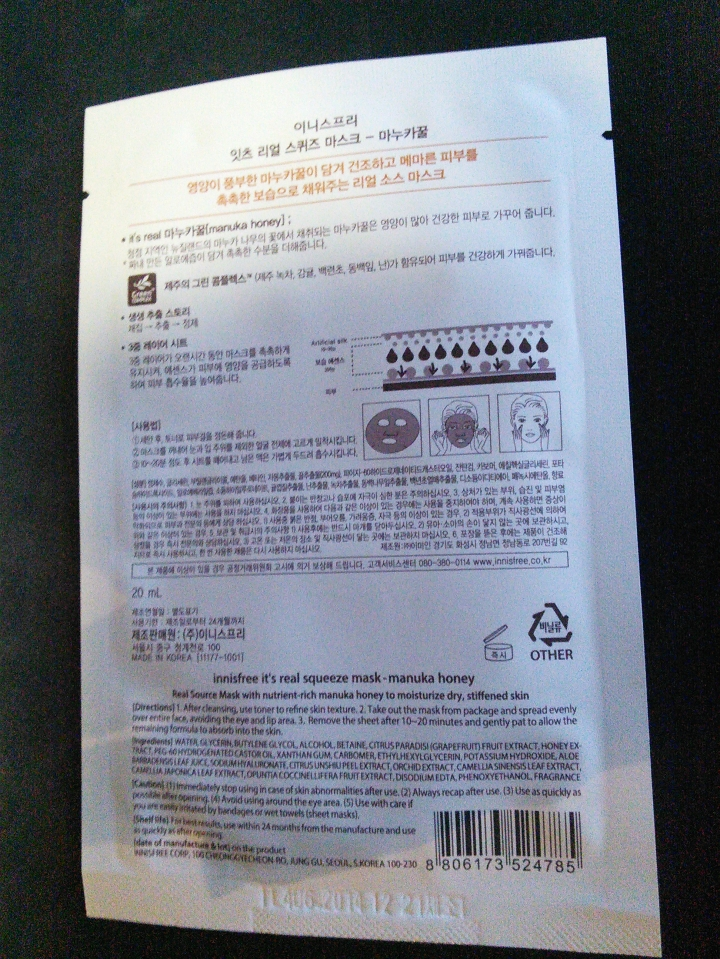 Back of Innisfree It's Real Squeeze Mask Manuka Honey packet