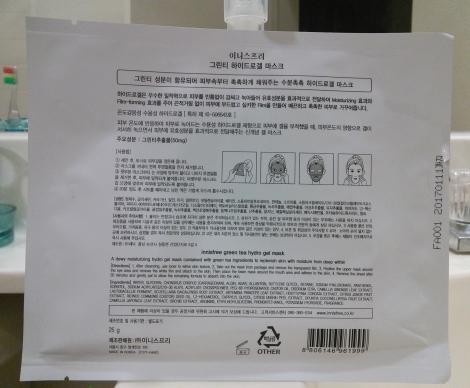 Back of Innisfree Green Tea Hydro Gel Mask packaging