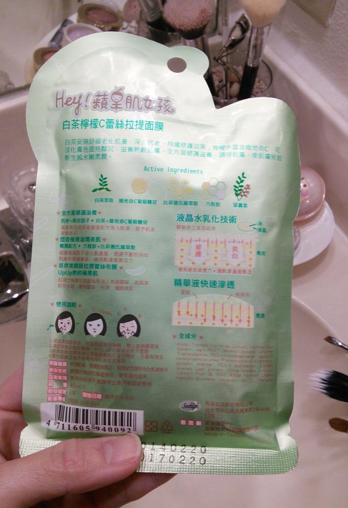 Back of Hey! Pinkgo Girl White Tea & Vitamin C face mask