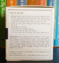 Korean ingredients list for I'm From Honey Mask