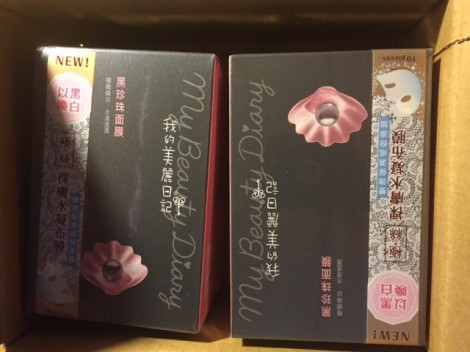 My Beauty Diary 2015 Black Pearl sheet masks