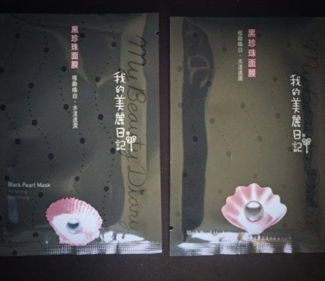 Comparison of old and new My Beauty Diary Black Pearl sheet masks