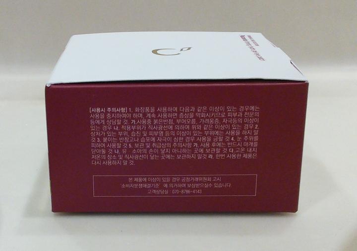 Berrisom Placenta Firming Hydro Gel Eye Patch box side