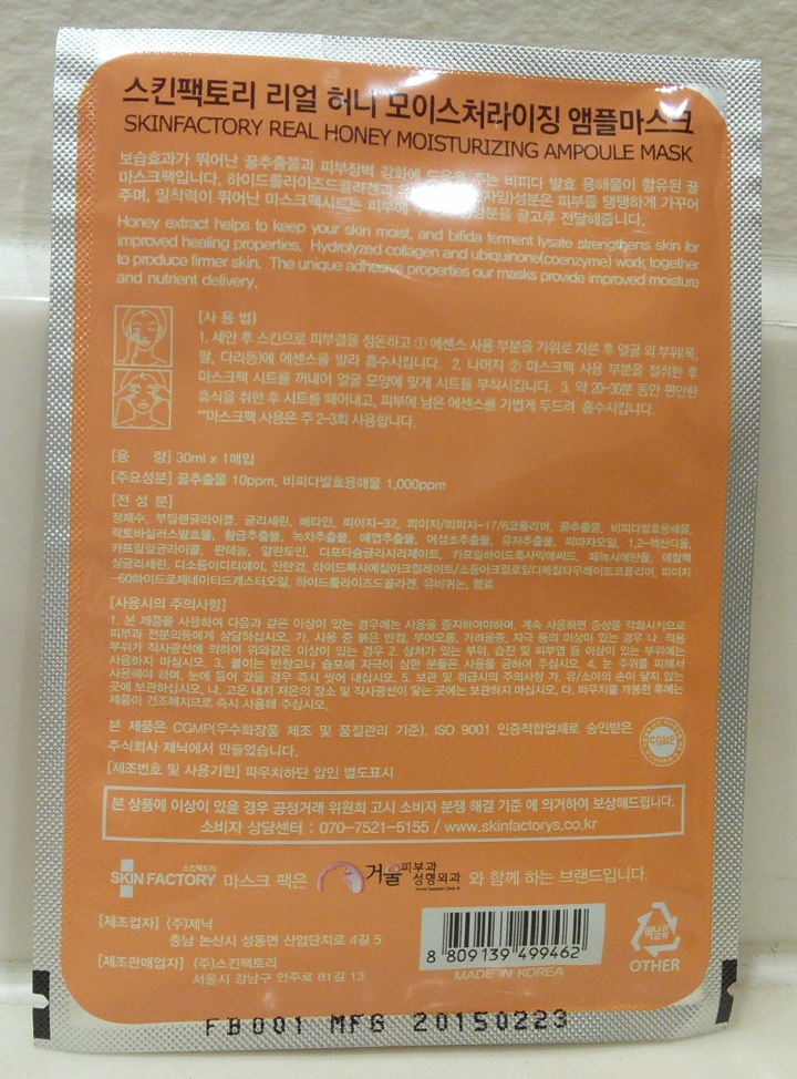 Korean and English directions and ingredients for Skin Factory honey sheet mask