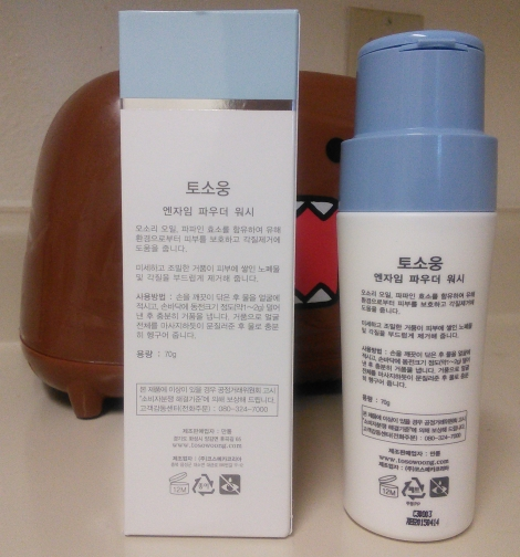Tosowoong Enzyme Powder Wash back of bottle and box