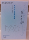 MBD 2015 Liposome Hyaluronic Acid box front