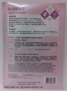 MBD 2015 Squalene mask back