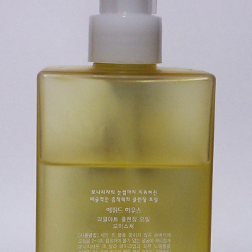 Etude House Real Art Moisture Cleansing Oil Back