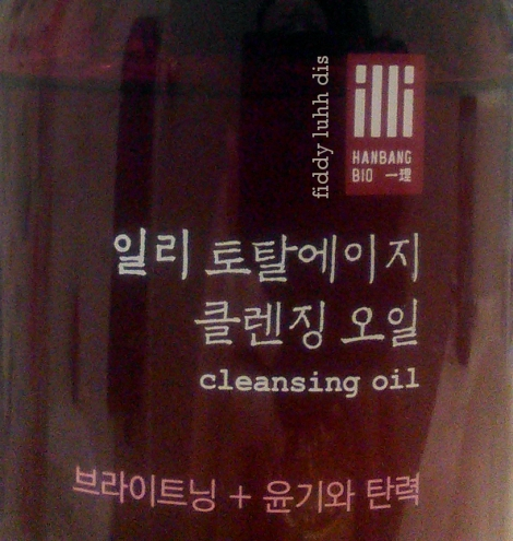 illi cleansing oil feature image
