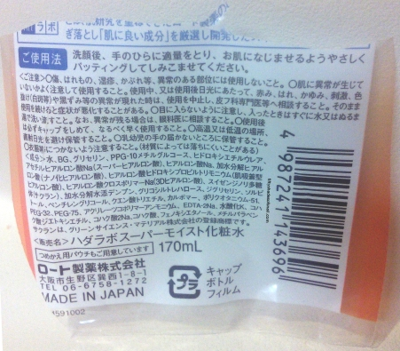 Hada Labo Premium Lotion ingredients list