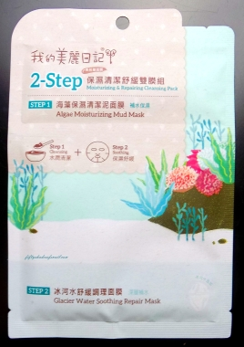 My Beauty Diary 2 Step mud mask pack