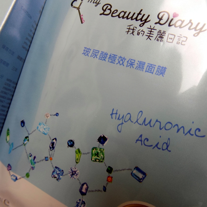 2016 My Beauty Diary Hyaluronic Acid mask