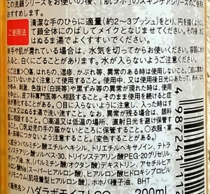 Hada Labo Gokujyun cleansing oil ingredients Japanese