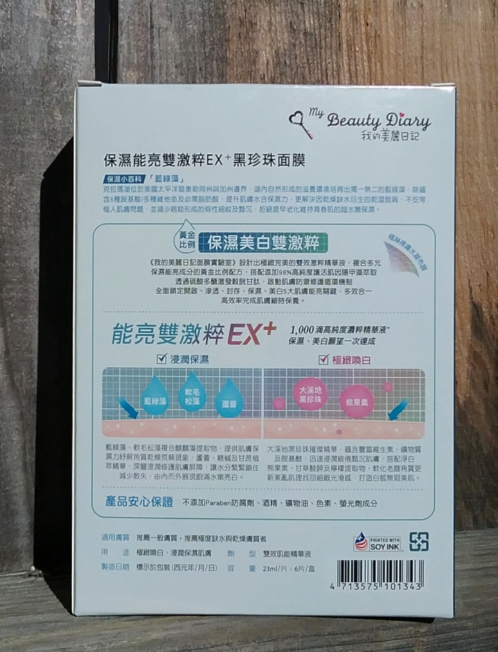 Back of My Beauty Diary Moisture Power Brightening Black Pearl EX Mask box