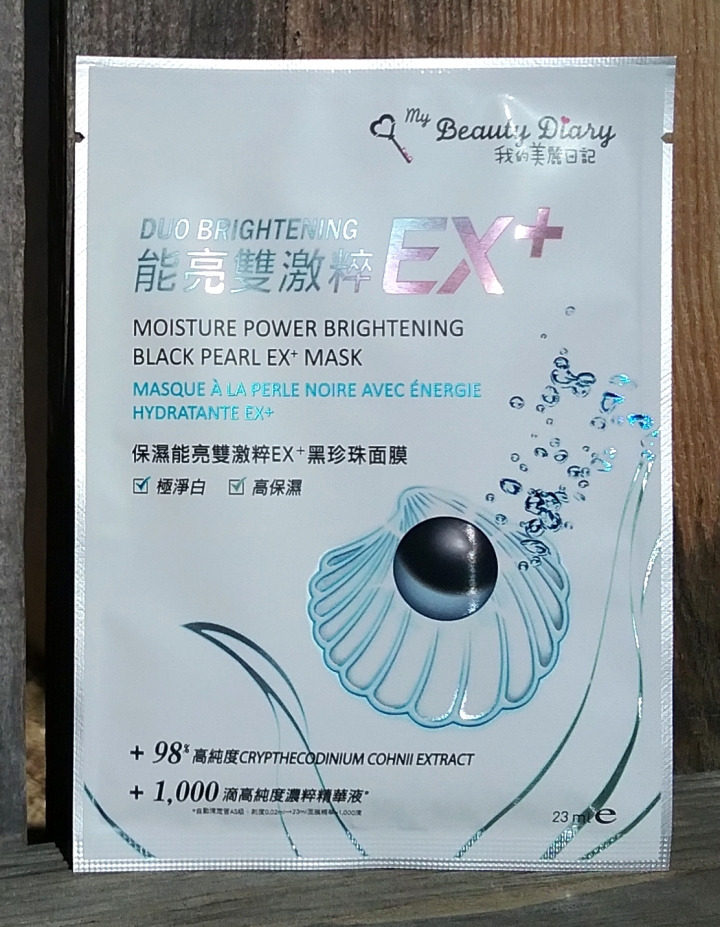 Review of My Beauty Diary Black Pearl EX+ Mask