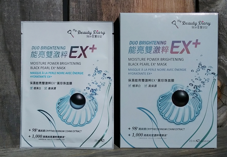 MBD Duo Brightening Moisture Power Brightening Black Pearl EX Mask review