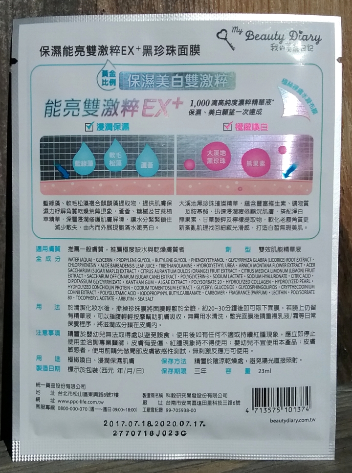 English ingredients My Beauty Diary Duo Brightening Moisture Power Brightening Black Pearl EX+ Mask