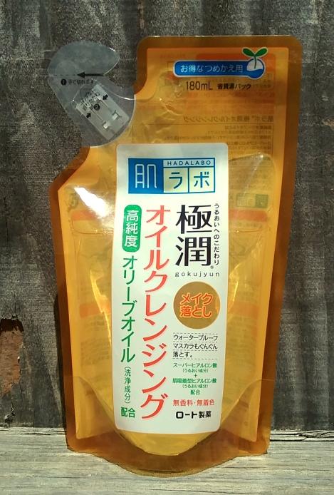 Hada Labo Gokujyun cleansing oil refill bag